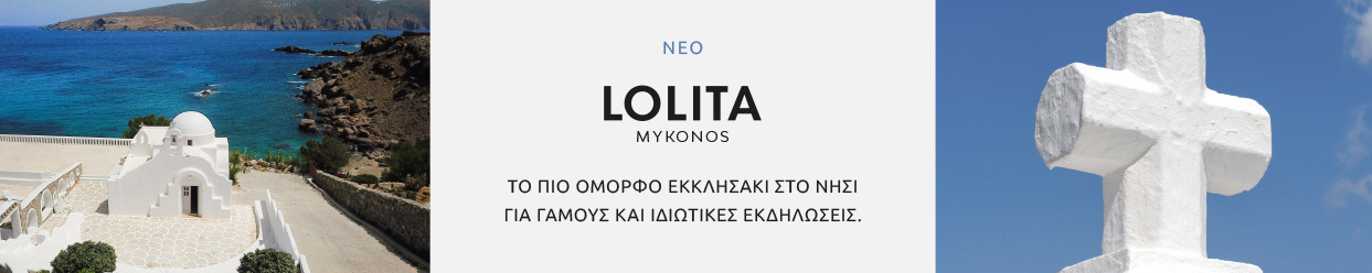 lolita-weddings-in-mykonos-gr