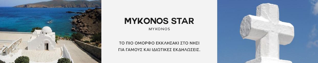 mykonos-star-weddings-in-greece_el