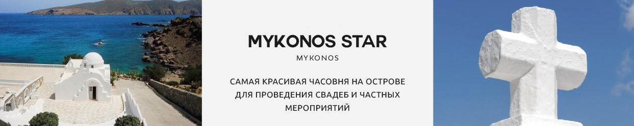 mykonos-star-weddings-in-greece_ru